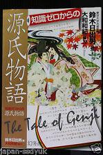 "JAPAN Tale of Genji Book""Chishiki Zero kara no Genji Monogatari""Waki Yamato"