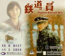 原裝正版 - 鐵道員 VCD