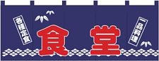 SHOKUDOU Japan style Restaurant / 2 color Japanese noren curtain Cloth Tapestry