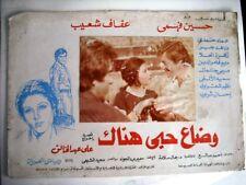 My Love Lost {Hussian Fahmi} A Their Egyptian Arabic Movie Lobby Card 80s