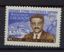 Rusia 1959 Manolis glezos comunista Mnh GATO £ 15