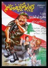 كريم أبو شقرا في خدمة العلم Karem in Military Service Lebanese Movie Poster 90s