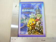 CHOCOBO DUNGEON Meikyu Game Guide Japan Book Nintendo Wii EB*