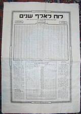 Jewish Judaica big Hebrew 1000 years calender,1935