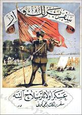 World War One Turkish Ottoman Empire Poster A3/A4 Print