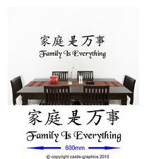 """Wall Art Decalcomania Adesivo """"Famiglia è tutto"""" IN CINESE GIAPPONESE INGLESE (FE1)"""