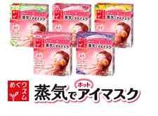 Japanese Steam Eye Mask Kao Megurism Hot steam pads 14PCS import Japan