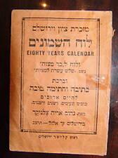 Jewish Judaica 80 years calender,Hebrew and English,'32
