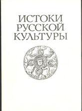 Istoki Russkoi Kultury: Arkheologiia I Lingvistika by A. V. Chernetsov