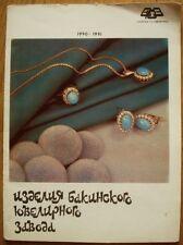 Baku Jewelry Factory of 1990-1991 Catalog price Azerbaijan Jewerly 165 products
