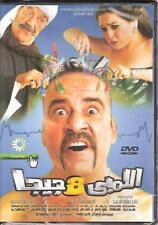 Limby 8 Giga: Mohamed Sa3d, Mai Ezzedin ~ NTSC Egyptian Arabic Comedy Movie DVD