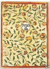 Antique-style Pesach Passover Haggadah Book Israel 1970, Hebrew/English Judaica