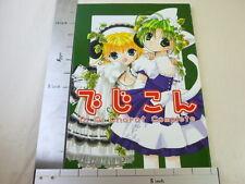 DIGI CHARAT Complete Guide DI GI COM Art Material Fanbook Japan Book 753*