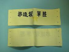0387 WW 2 Japanese Arm Band Civilian War Correspondent Japan