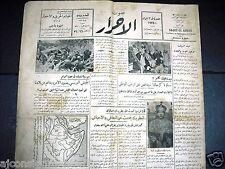 Saout UL Ahrar جريدة صوت الأحرار Arabic Vintage Lebanese Newspapers 3 Sept 1935