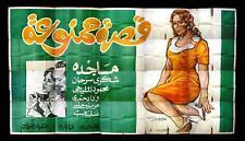 20sht Forbidden Story (Magda) Egyptian Movie Billboard 60s