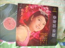 a941981 Teresa Teng Yeu Jow  Lp 鄧麗君 幾時再回頭  Red Label