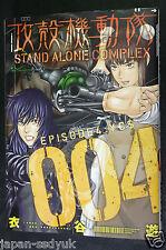Japan Yu Kinutani manga Ghost in the Shell Stand Alone Complex 4