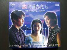 Japanese Drama WHEN I FALL IN LOVE
