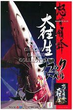 RGC Huge Poster - DoDonpachi Daioujou Arcade PS2 XBOX 360 - DON011
