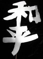 Kanji Symbol Harmony Metal Asian Garden Yard Art Stake