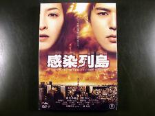 Japanese Movie Drama Pandemic Kanso Retto DVD