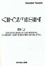 ARMENIAN History Memoirs- Ghuloyan; Ղուլոյան ARMENIA v2