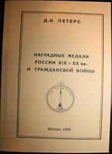 Awards medals of Russia XIX-XX centuries and Civil war Наградные медали России