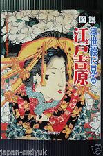 JAPAN Ukiyo-e book: Ukiyoe ni miru Edo Yoshiwara