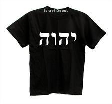 Yahweh God Name Jewish Hebrew T-shirt S M L XL XXL 3XL 4XL