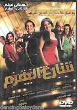 Share3 el Harum: Saad Soghiar, Dina, Madlene Tab'r, Maha ~ NTSC Arabic Movie DVD
