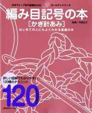 BEGINNER'S CROCHET SYMBOLS 120- Japanese Craft Book