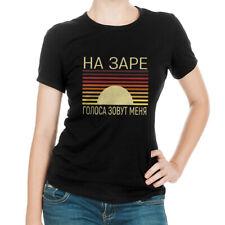 Alliance Na Zare T-Shirt, Old School Russian Rock Band Tee