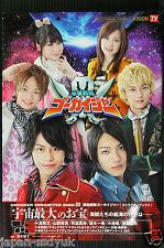"JAPAN Kaizoku Sentai Gokaiger: Character Book 2 ""Uchuu Saidai no Otakara"""
