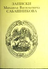 Zapiski of Michael Vasilevich Sabashnikova Russian 1955 Записки Сабашникова