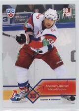 2012-13 Sereal KHL Lokomotiv Yaroslavl LKO-009 Mikhail Pashnin (KHL) Hockey Card