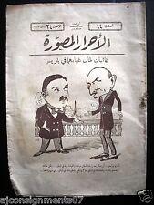 Al Ahrar Musawara جريدة الاحرار المصورة Arabic #44 Tueni Lebanese Newspaper 1927