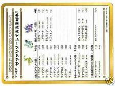 PROMO POKEMON JAP POCKET MONSTERS CARD GAME N° 03