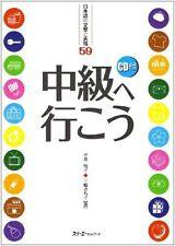 Learning Japanese: No English Translation (Japanese Edition) by Miwa, Sachiko