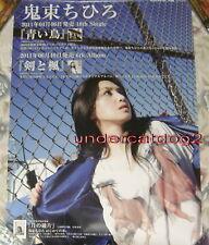Chihiro Onitsuka Ken to Kaede Taiwan Promo Poster