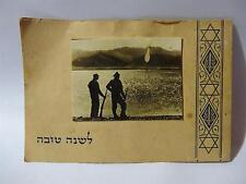 israel vtg shana tova judaica 2 soldiers in Eilat navy idf 1949 military army