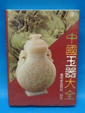 """RARE CHINESE BOOK """"THE CHINESE JADE""""  古老中国艺术书"""