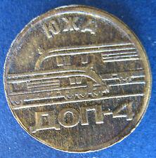 Railway token - Ukraine - Southern Railways - Kharkov - pictorial token