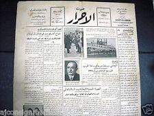 Saout UL Ahrar جريدة صوت الأحرار Arabic {Hitler} Lebanese Newspapers 3 Aug. 1935