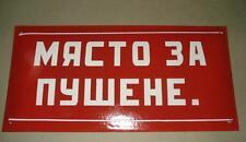 1960s Bulgaria Cyrillic Alphabet  Enamel Tin Sign, Red & White SMOKING AREA