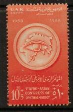EGITTO sg552 1958 1st AFRO-ASIATICI opthalmology CONGRESSO Gomma integra, non linguellato