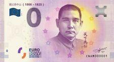CN - 國父孫中山 (1866 - 1925) - 2018 (Sun Yat-sen)