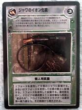 Star Wars CCG A New Hope Japanese Jawa Ion Gun MINT SWCCG