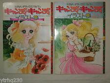 Candy Candy Art Book 1 & 2 Yumiko Igarashi 1977 Japan very rare