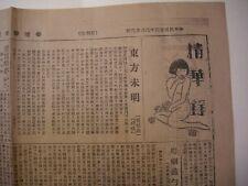 "Hong Kong ""Chinese Mail"" Newspaper ""February 22, 1935"""